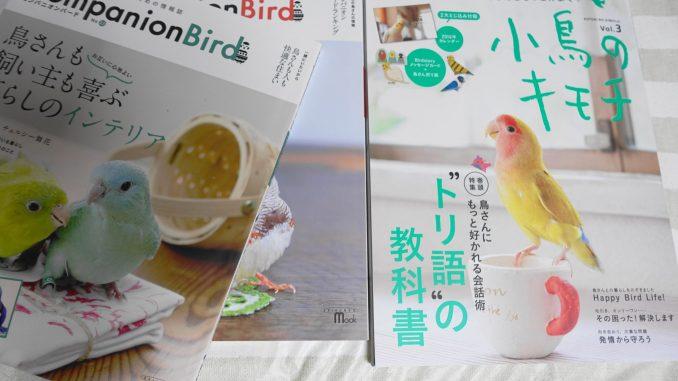 インコ飼い向けの愛鳥雑誌