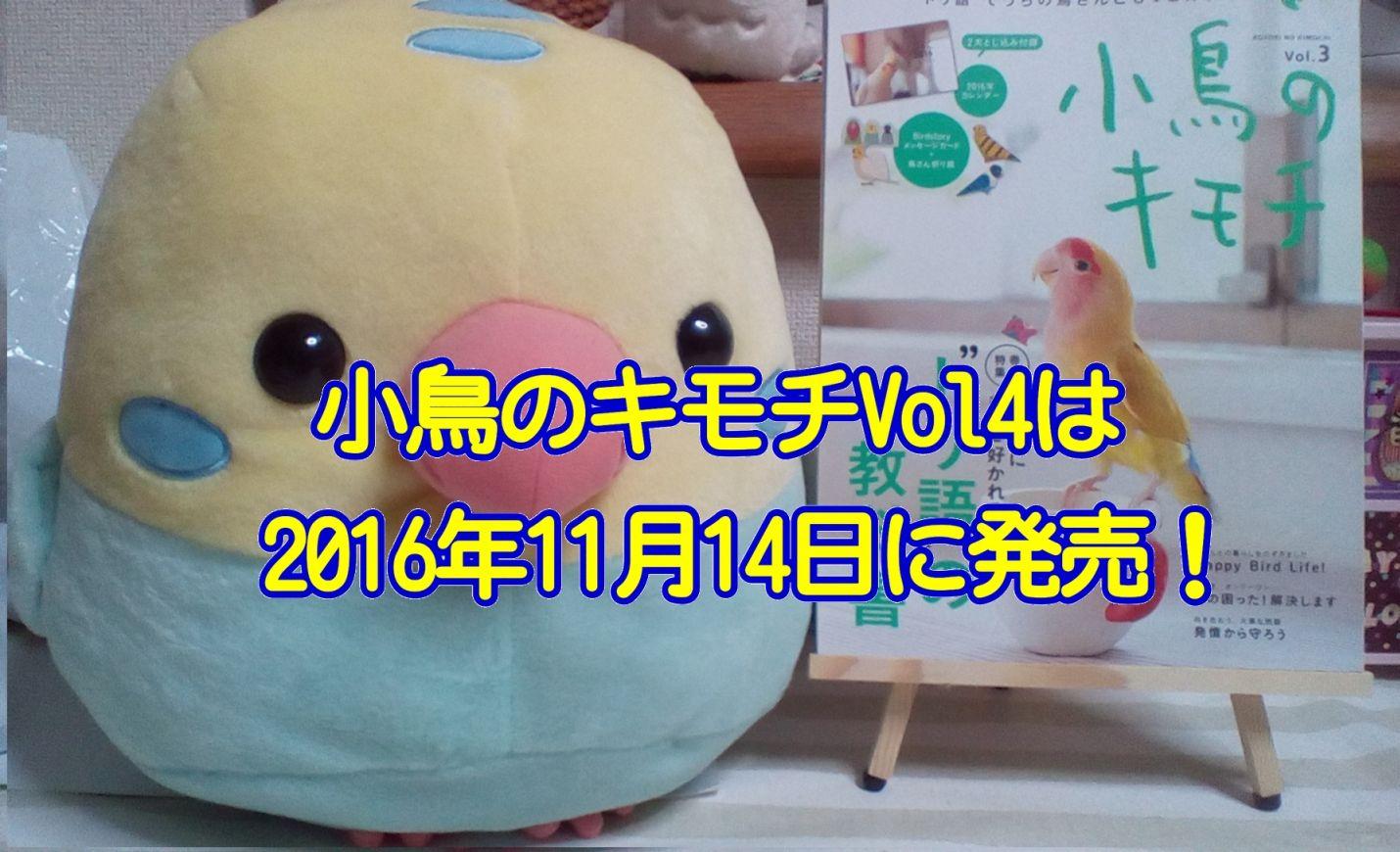 小鳥のキモチ第4号の発売日決定