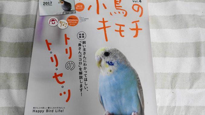 小鳥のキモチVol4