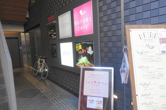 KOTORI CAFE-心斎橋