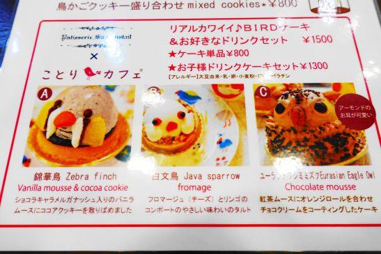 ことりカフェ巣鴨のケーキセットのメニュー