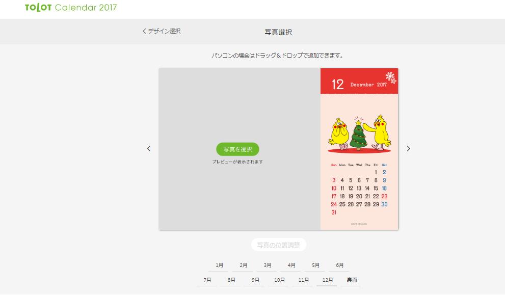 TOLOTカレンダーのポインコデザイン12月 \u201c