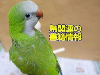 オキナインコ_インコ生活の鳥関連情報