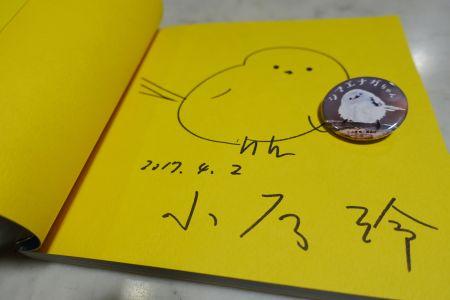 シマエナガちゃんの小原玲氏のサインはシマエナガ入り