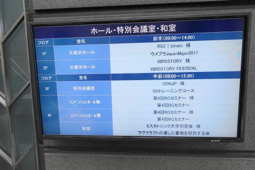 とりフォーラムの会場「大田区産業プラザPiO」の電光案内板