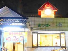 インコ銭湯「松の湯」京都・丸太町