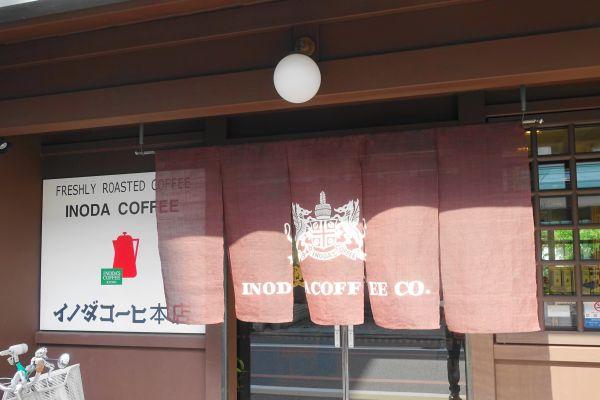 京都イノダコーヒー本店の看板とのれん