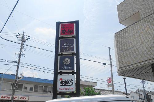 名古屋から行ける愛知県岡崎市の鳥カフェ「鳥茶かふぇTORIKOYA」への目印の看板
