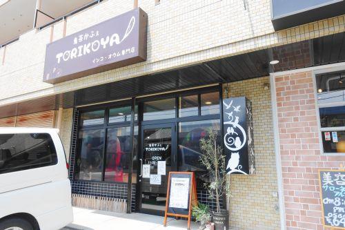 名古屋から行ける愛知県岡崎市の鳥カフェ「鳥茶かふぇTORIKOYA」のお店の外観・様子