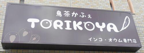 名古屋から行ける愛知県岡崎市の鳥カフェ「鳥茶かふぇTORIKOYA」の看板