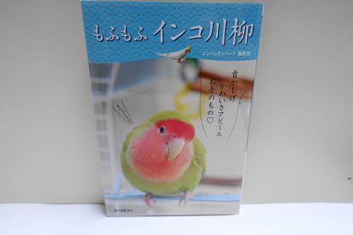 もふもふインコ川柳の鳥本はコンパニオンバード編集部が出版