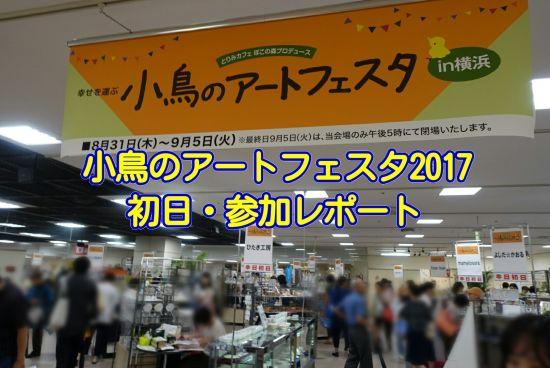 小鳥のアートフェスタin横浜2017の初日参加レポート