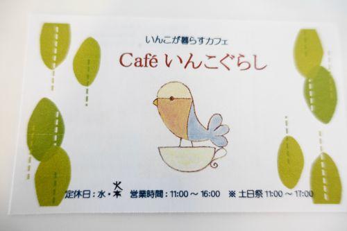 千葉県木更津市の鳥カフェ「Cafeいんこぐらし」の名刺