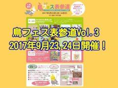 2017年9月23,24日に鳥フェス表参道が開催!