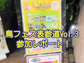 第三回鳥フェス表参道の看板・バードモア南青山店にて