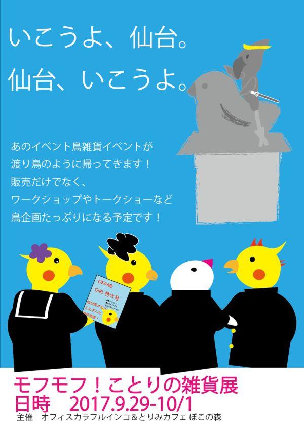 20170927_inko_001