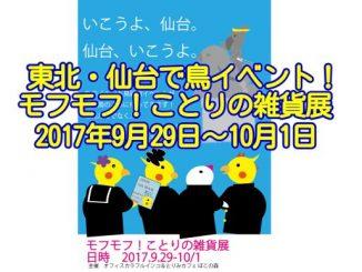 モフモフ!ことりの雑貨展が2017年9月29日から3日間開催!
