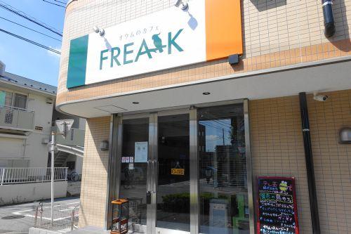 関東の埼玉県・東川口の鳥カフェ「オウムのカフェ FREAK」のお店の外観・様子