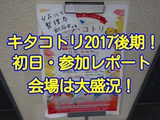 20171006_inko_eyecatch