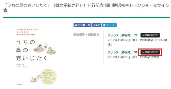 「鳥の老いじたく」細川博昭氏のトークショー申込み方法