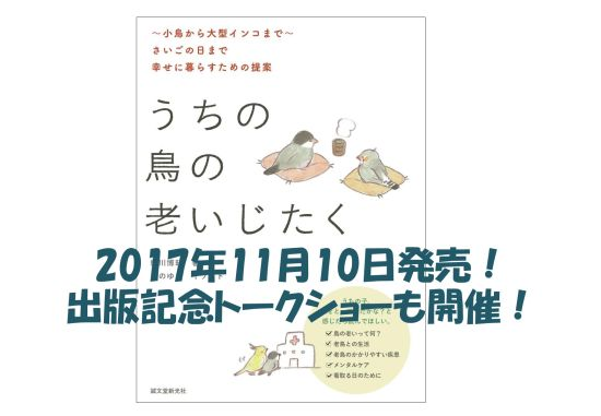 細川博昭先生が執筆「鳥の老いじたく」が2017年11月10日発売