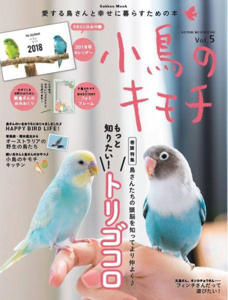 小鳥のきもち第5号の表紙