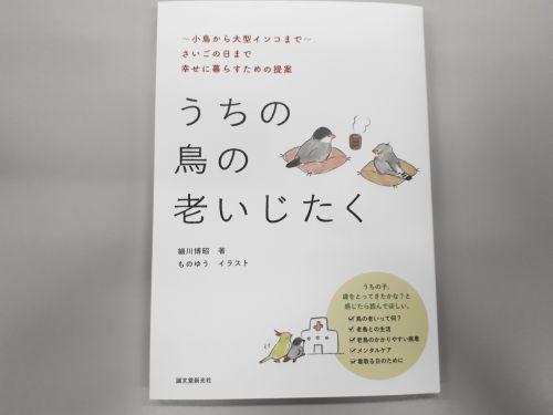 老鳥をテーマにした唯一の飼育本「うちの鳥の老いじたく」