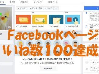 インコ生活Facebookページ100いいね達成