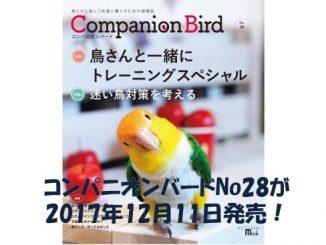 コンパニオンバード28号が2017年12月11日発売!