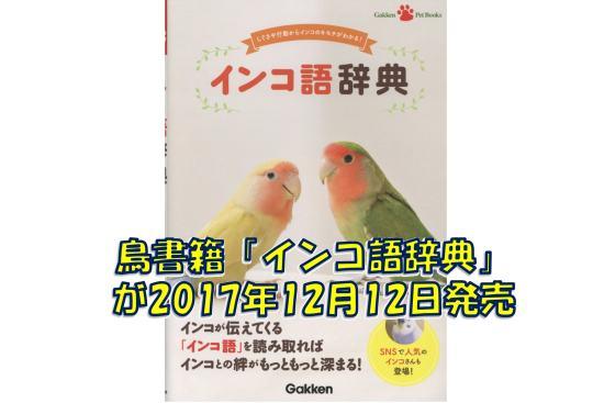 20171210_inko_eyecatch2