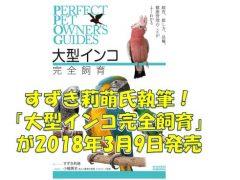 すずき莉萌氏が執筆した「大型インコ完全飼育」が2018年3月9日発売!