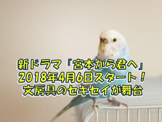 新ドラマ「宮本から君へ」がテレビ東京でスタート、文房具メーカーのセキセイが舞台