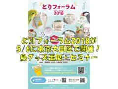 とりフォーラム2018が5月6日に東京大田区で開催