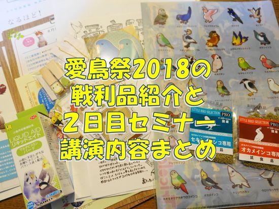 愛鳥祭2018の戦利品紹介と2日目のセミナー講演内容まとめ