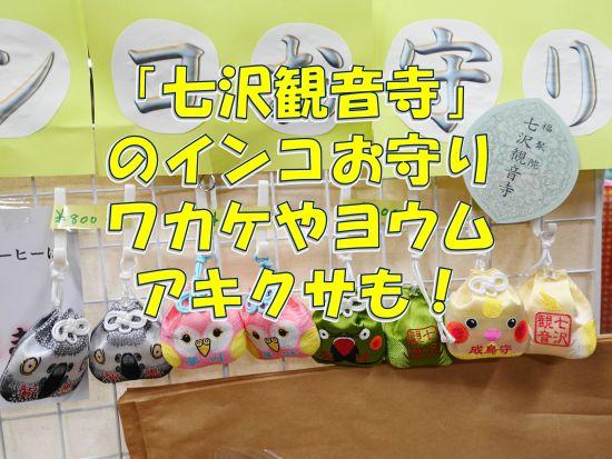 関東・神奈川県厚木市にある七沢観音寺にあるインコお守り!オカメ以外にワカケやヨウム、アキクサインコがあるのはここだけ!