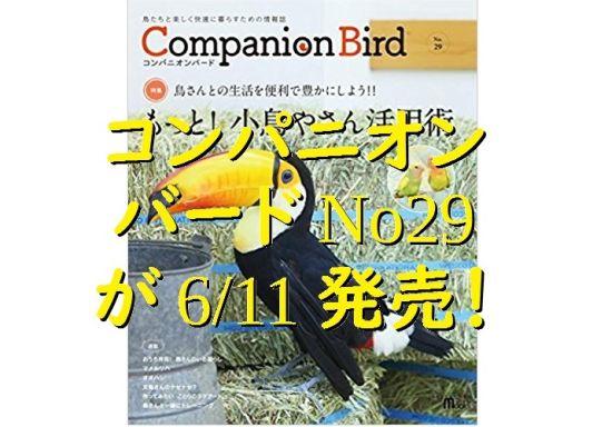 コンパニオンバードNo29が2018年6月11日に発売!