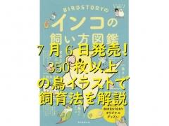 BIRDSTORYのインコの飼い方図鑑が7月6日に発売!たくさんのイラストで飼育法を解説