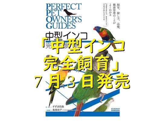 中型インコ完全飼育が7月3日に発売