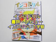 インコドリルの書評・レビュー~インコについて学習できる飼育本