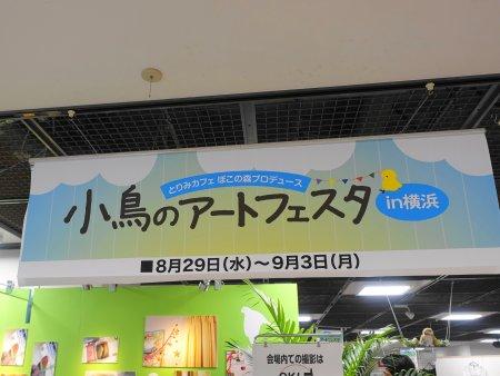 小鳥のアートフェスタin横浜2018が京急百貨店で開催