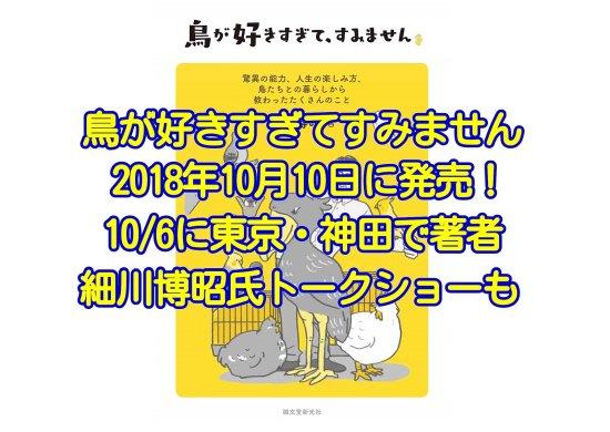鳥が好きすぎてすみませんが2018年10月10日に発売!神田で細川博昭氏トークショーも
