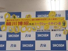 鳥が好きすぎてすみませんの先行発売イベントで細川博昭氏のトークショー&サイン会が開催