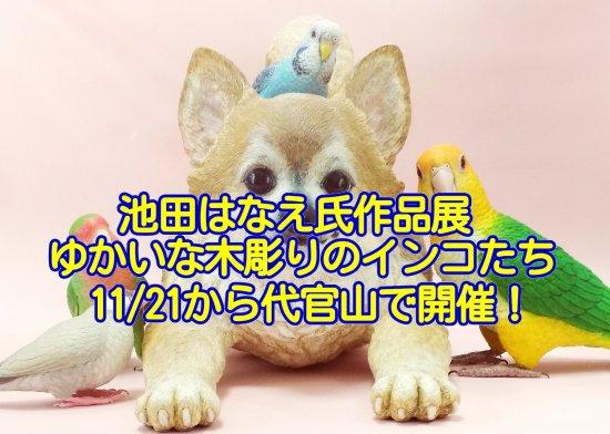 池田はなえ氏「ゆかいな木彫りのインコたち」の作品展が11月21日より東京・代官山で開催