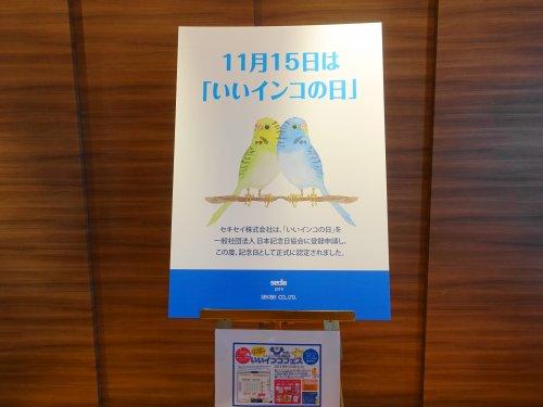 いいインコの日(11/15)記念日の授与式といいインコフェスの参加レポート
