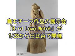 鳥モチーフ美術作品の展示会「Bird Love Watch」が1/28から東京・日比谷の帝国ホテルプラザで開催