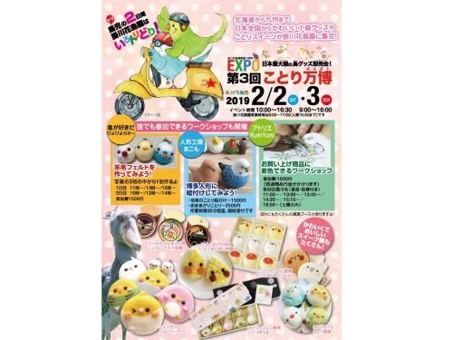 ことり万博2019が掛川花鳥園にて2月2日、3日に開催