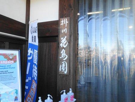 静岡県掛川市にある掛川花鳥園の入り口の看板