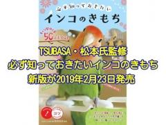 認定NPO法人TSUBASA代表の松本壯志が監修した必ず知っておきたいインコのきもち新版が2019年2月23日に発売