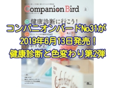 コンパニオンバードNo31が2019年6月13日発売!健康診断と色変わり第二弾特集