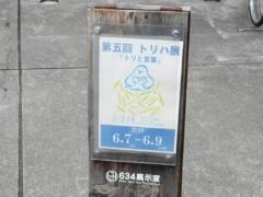 東京・国分寺の634展示室で開催された第5回トリハ展の看板